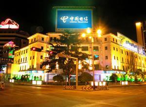 云南昆明市电信局