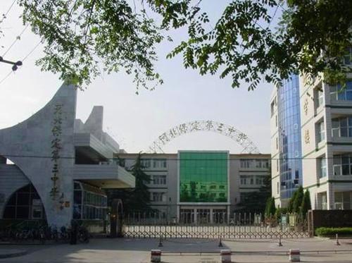 baoding市disan中学