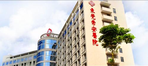 东guan市常安医yuan