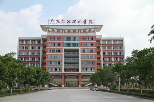 广东行zheng职业学yuan