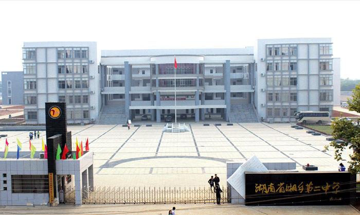 xiang乡市dier中学